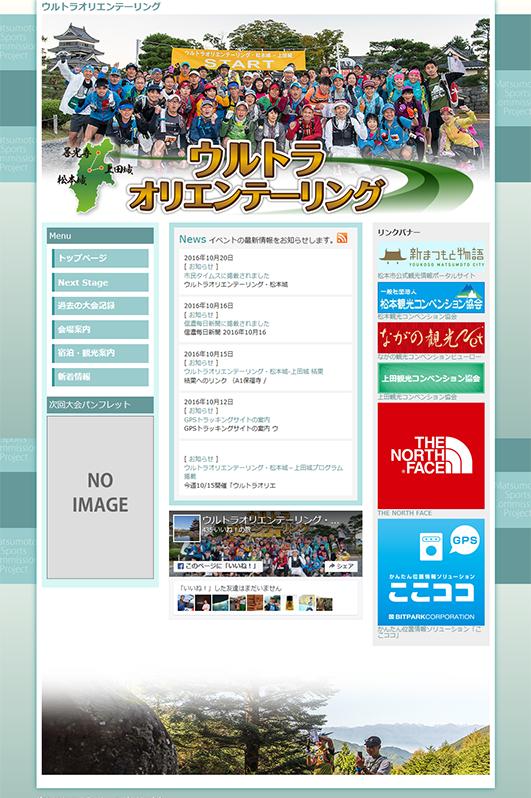 大会サイト